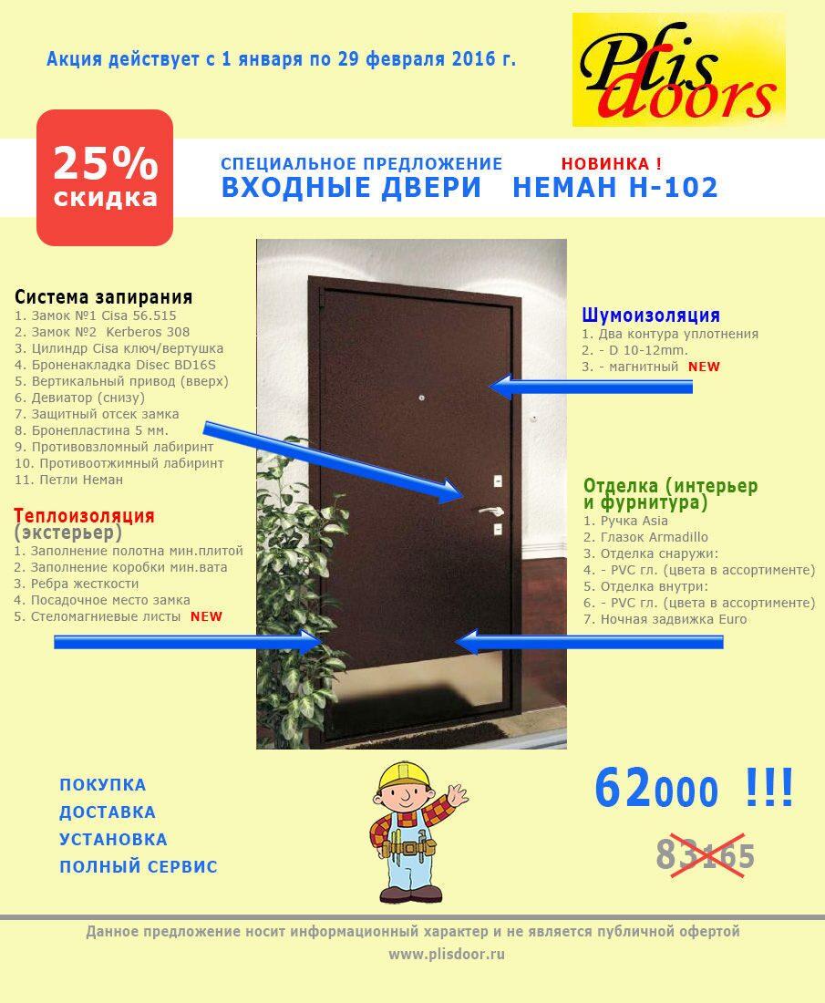 входные двери с шумоизоляцией скидка